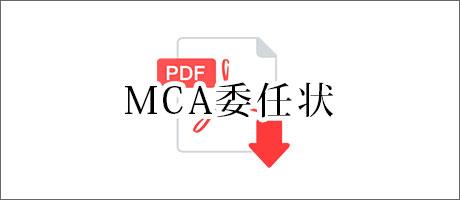 MCA委任状